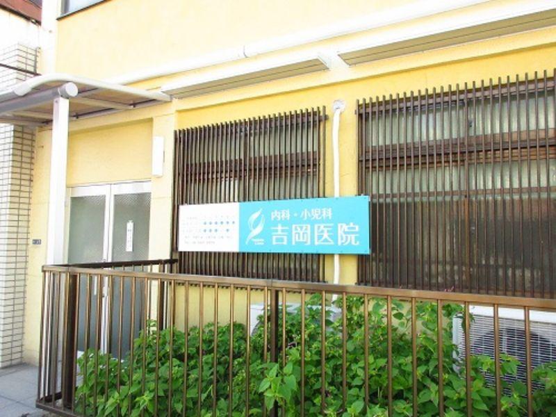 医院 吉岡